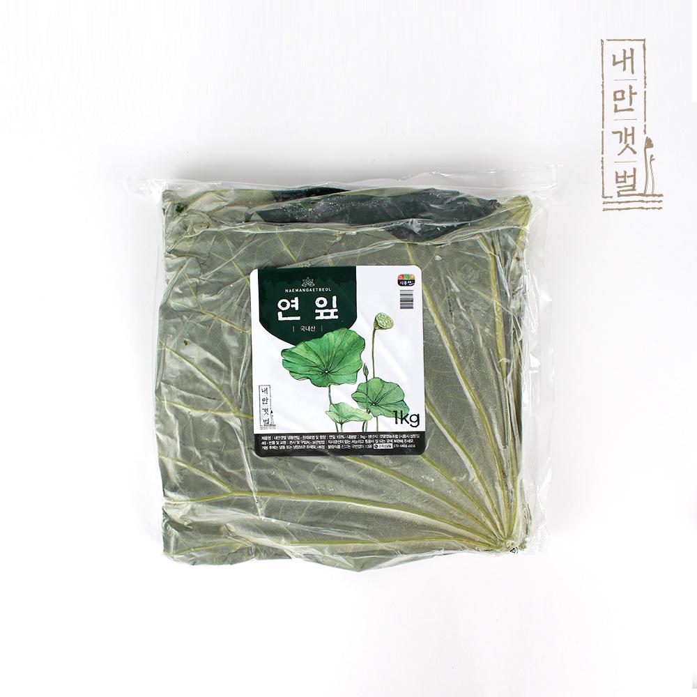 내만갯벌 냉동연잎 1kg, 2kg